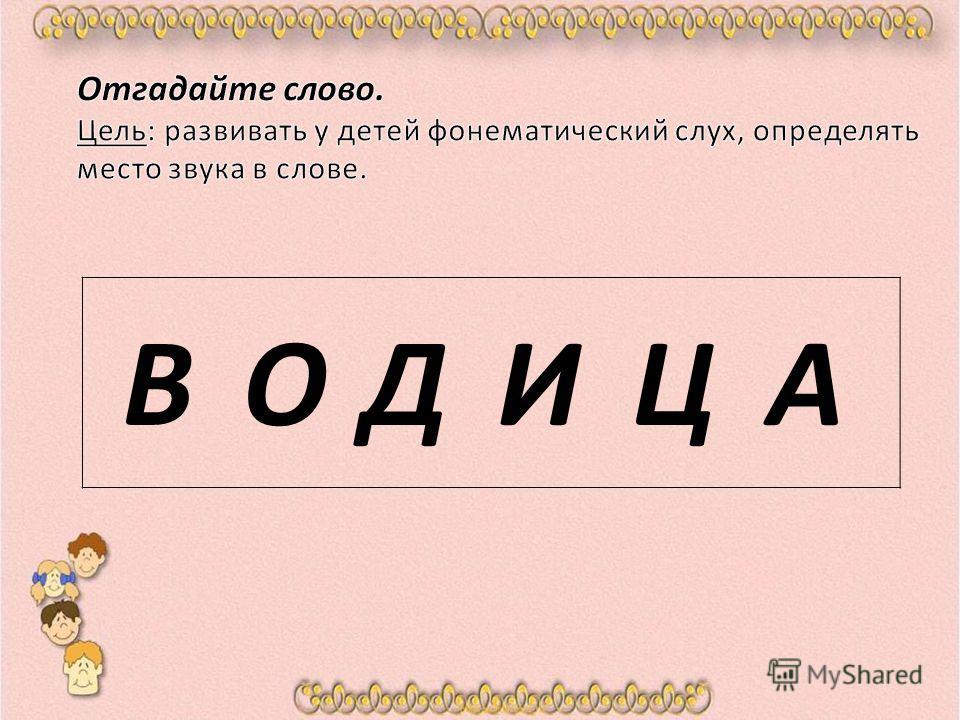 АЦИДОВ