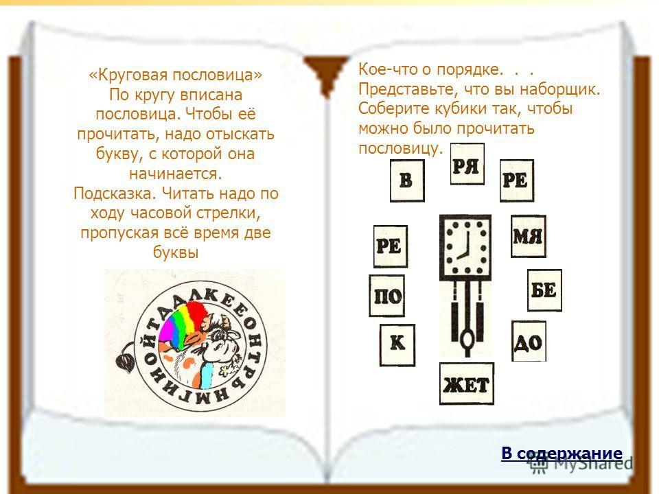 В содержание «Круговая пословица» По кругу вписана пословица. Чтобы её прочитать, надо отыскать букву, с которой она начинается. Подсказка. Читать надо по ходу часовой стрелки, пропуская всё время две буквы Кое-что о порядке... Представьте, что вы на