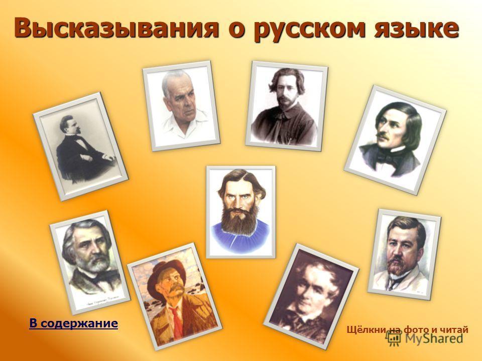 Высказывания о русском языке В содержание Щёлкни на фото и читай