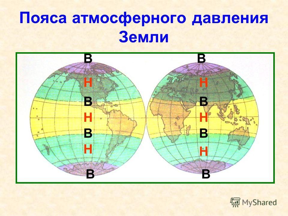 Пояса атмосферного давления Земли ВВ ВВ В ВВ В Н Н Н Н Н Н