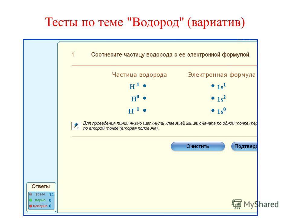 Тесты по теме Водород (вариатив)
