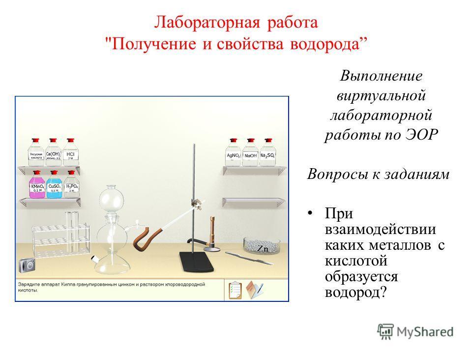 Лабораторная работа Получение и свойства водорода Выполнение виртуальной лабораторной работы по ЭОР Вопросы к заданиям При взаимодействии каких металлов с кислотой образуется водород?