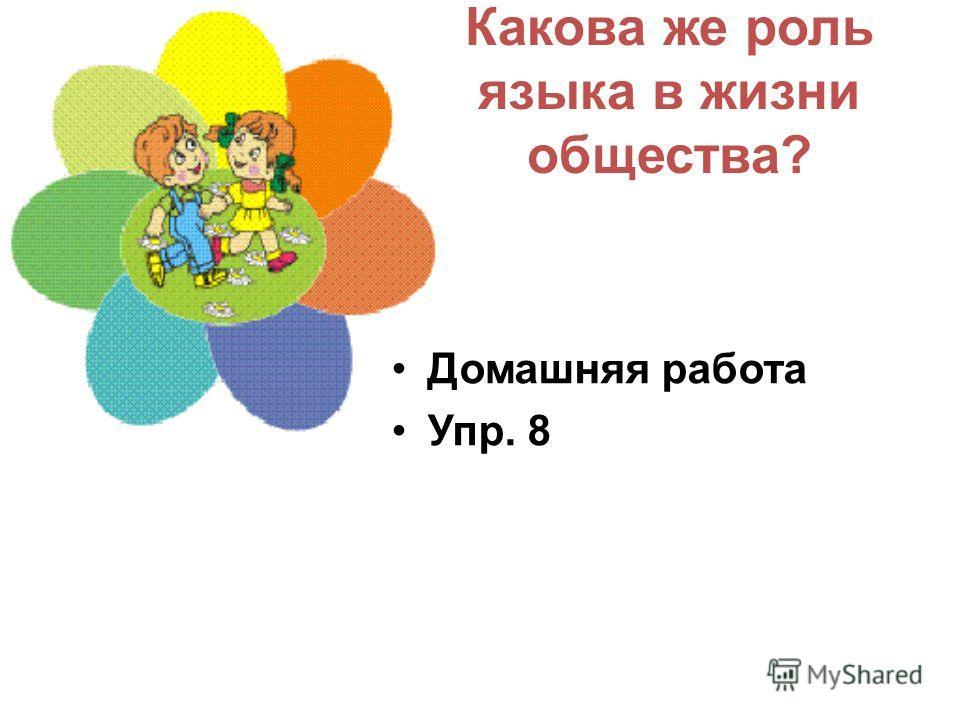 Какова же роль языка в жизни общества? Домашняя работа Упр. 8