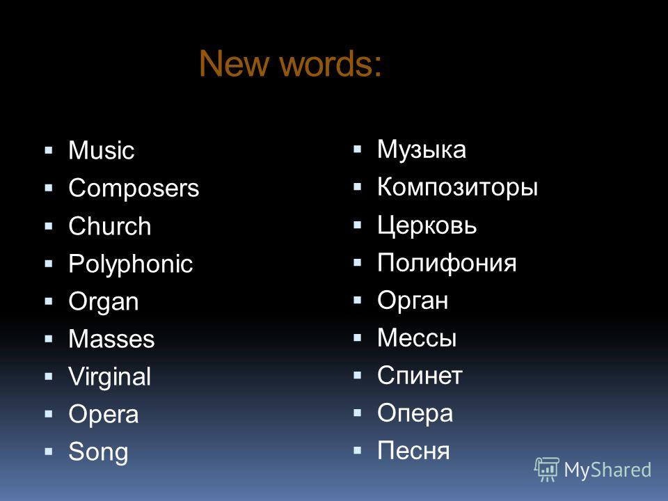 New words: Music Composers Church Polyphonic Organ Masses Virginal Opera Song Музыка Композиторы Церковь Полифония Орган Мессы Спинет Опера Песня