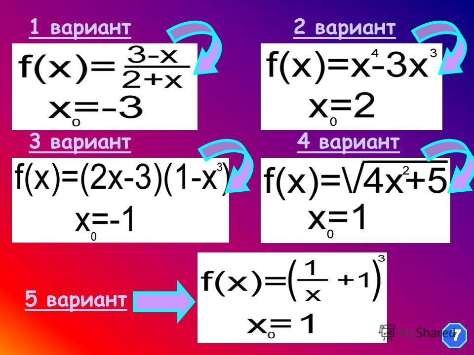 7 2 вариант 3 вариант 4 вариант 5 вариант 1 вариант 7