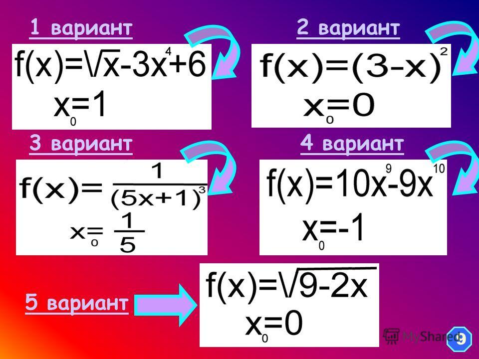 7 2 вариант 3 вариант 4 вариант 5 вариант 1 вариант 9