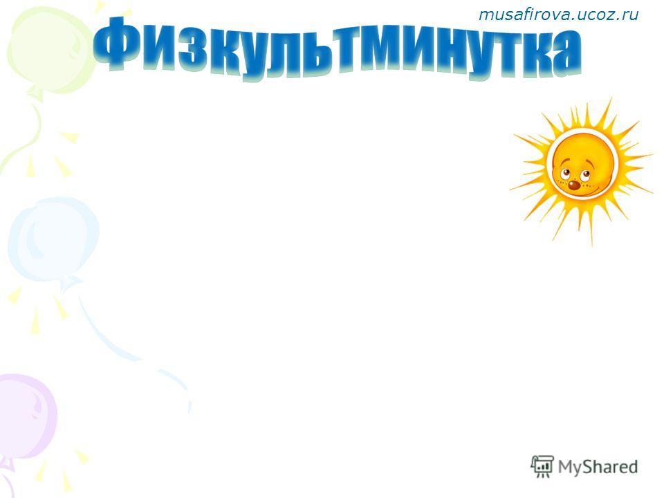 musafirova.ucoz.ru Сочетанья чу ищу Пишем только с буквой у! Чушка, щучка, ухвачу И лечу, кричу, свищу!Запомни!