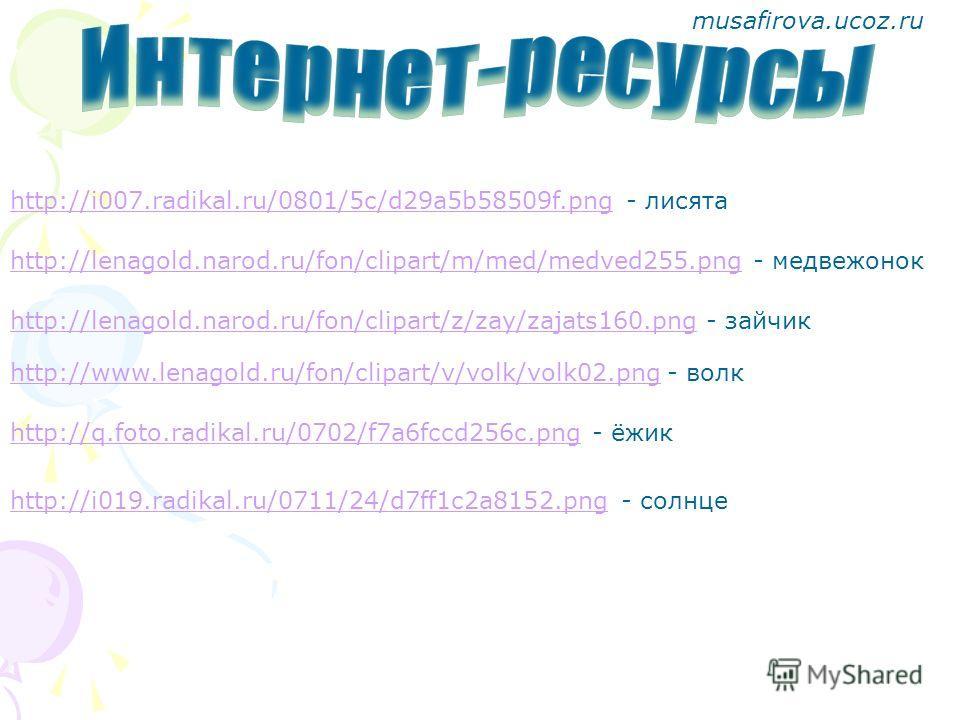 musafirova.ucoz.ru http://lenagold.narod.ru/fon/clipart/s/svin/svin67.pnghttp://lenagold.narod.ru/fon/clipart/s/svin/svin67. png - чушка http://nevsepic.com.ua/uploads/posts/2011- 10/1318169081_969008832_www.nevsepic.com.ua.jpghttp://nevsepic.com.ua/