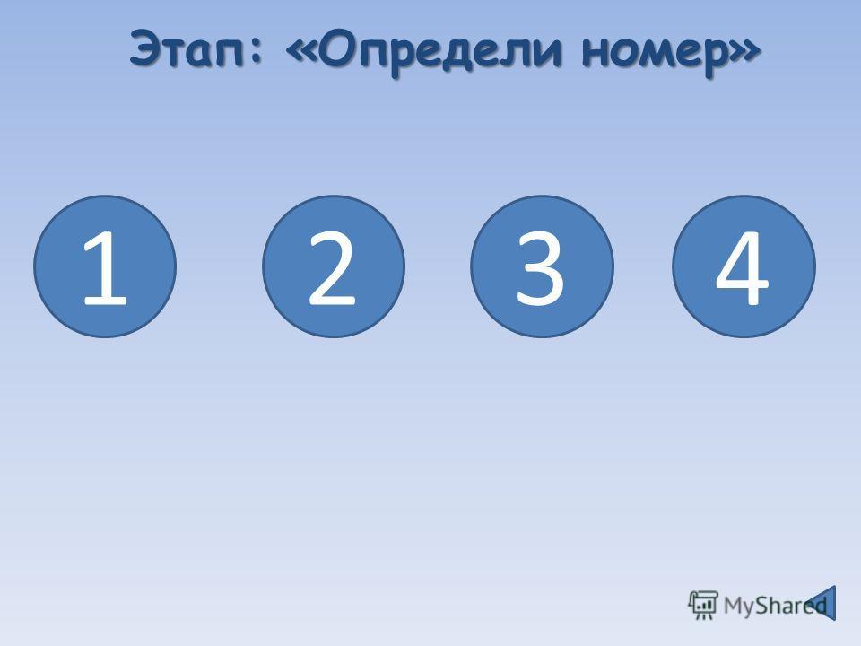 Этап: «Определи номер» 1234