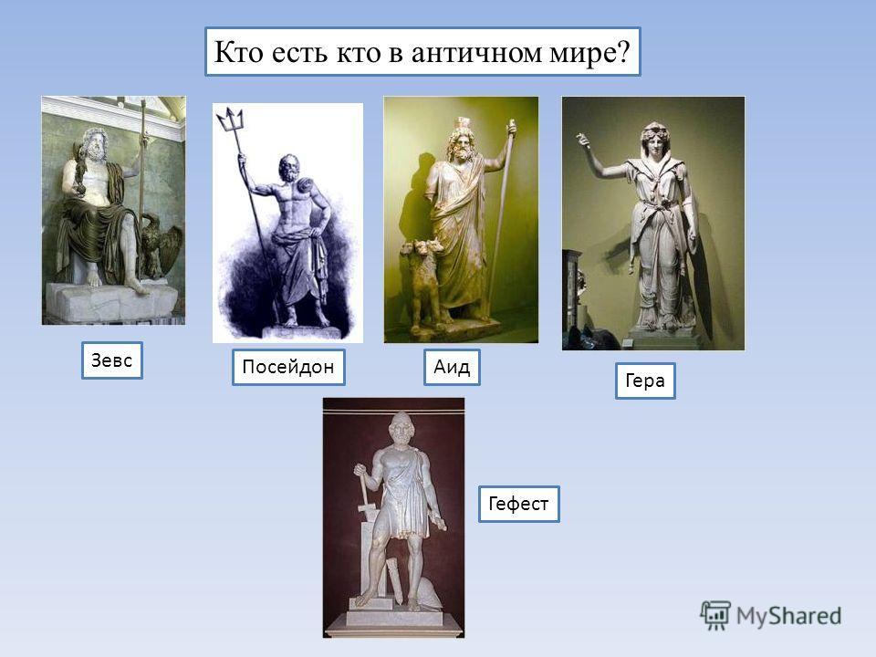 Кто есть кто в античном мире? Зевс Посейдон Аид Гера Гефест
