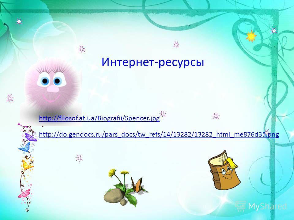 Интернет-ресурсы http://filosof.at.ua/Biografii/Spencer.jpg http://do.gendocs.ru/pars_docs/tw_refs/14/13282/13282_html_me876d35.png