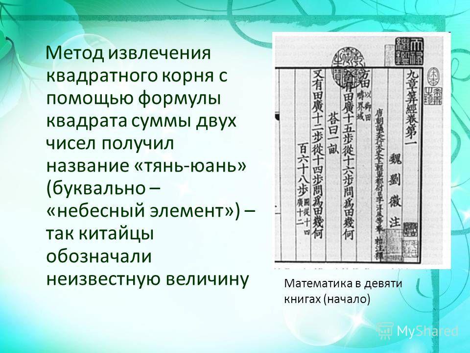 Метод извлечения квадратного корня с помощью формулы квадрата суммы двух чисел получил название «тянь-шань» (буквально – «небесный элемент») – так китайцы обозначали неизвестную величину Математика в девяти книгах (начало)