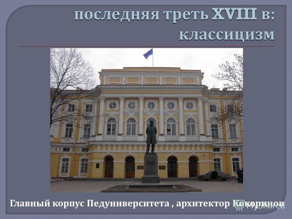 Главный корпус Педуниверситета, архитектор Кокоринов