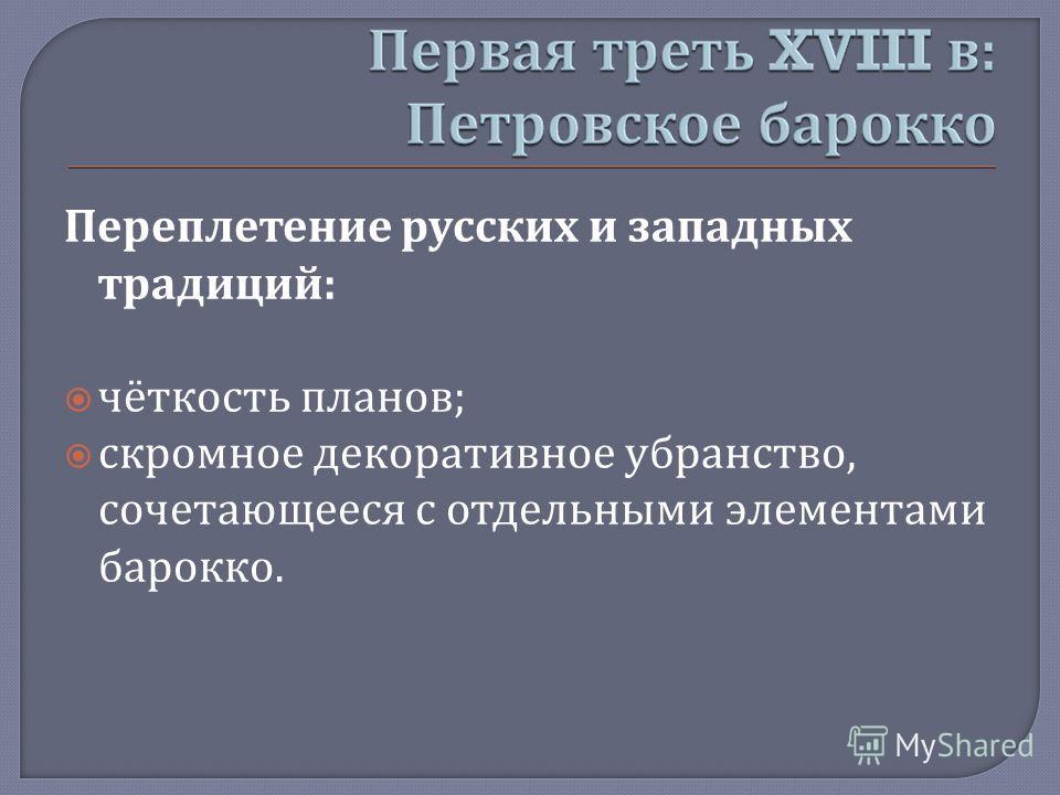 Переплетение русских и западных традиций : чёткость планов ; скромное декоративное убранство, сочетающееся с отдельными элементами барокко.