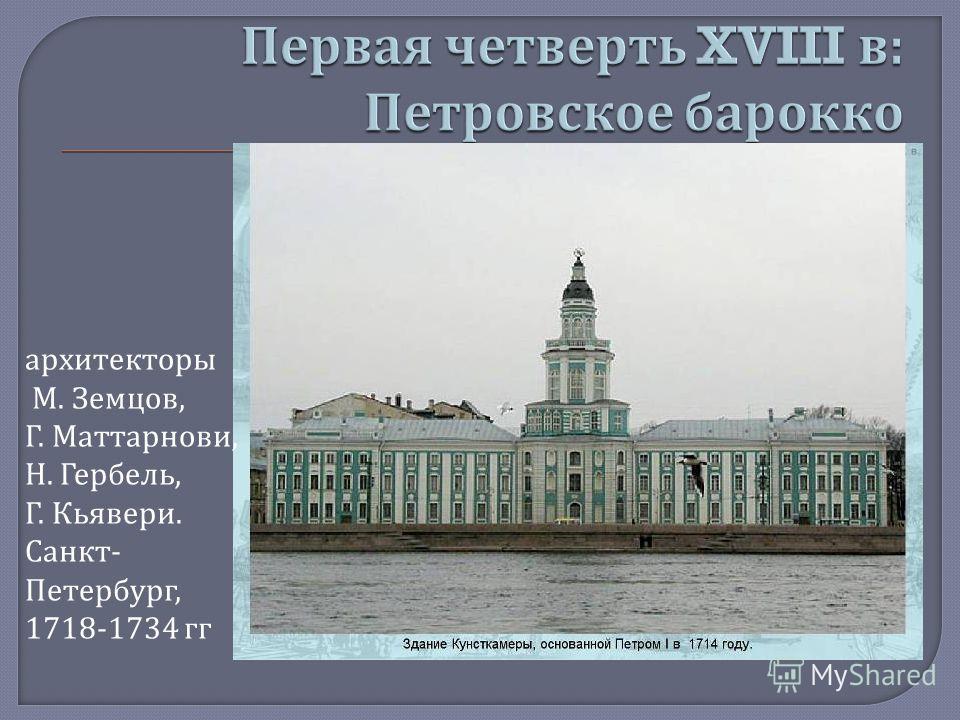 архитекторы М. Земцов, Г. Маттарнови, Н. Гербель, Г. Кьявери. Санкт- Петербург, 1718-1734 гг