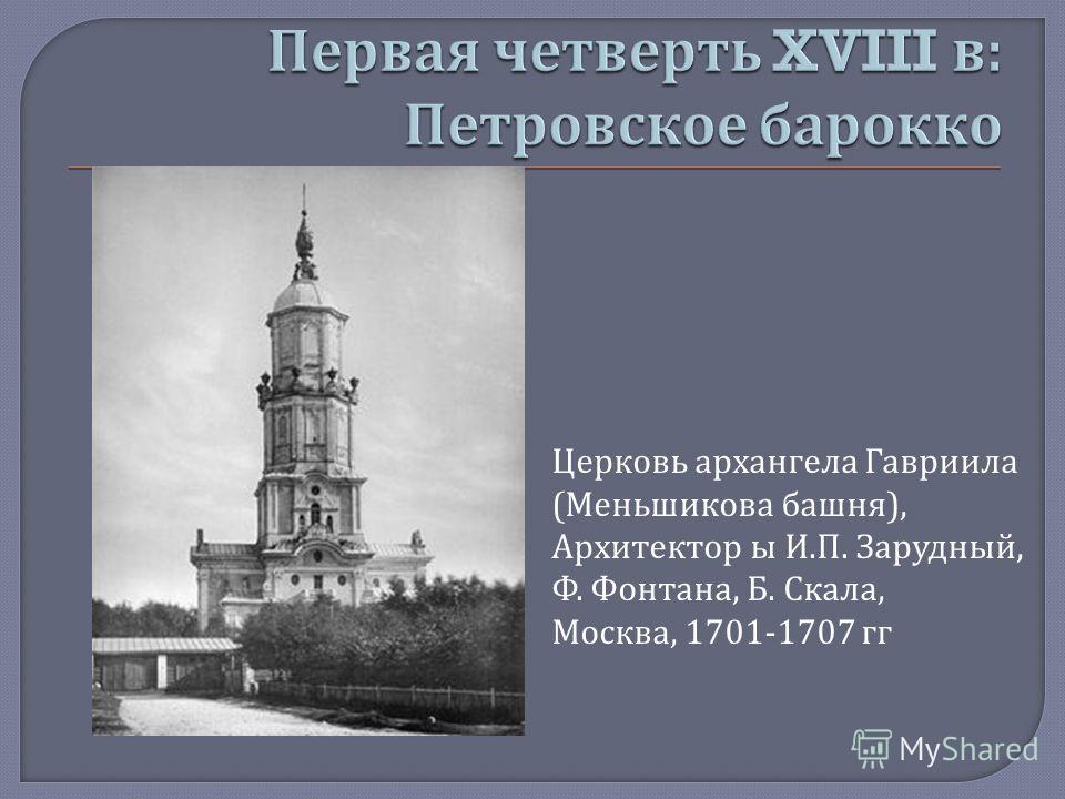 Церковь архангела Гавриила (Меньшикова башня), Архитектор ы И.П. Зарудный, Ф. Фонтана, Б. Скала, Москва, 1701-1707 гг