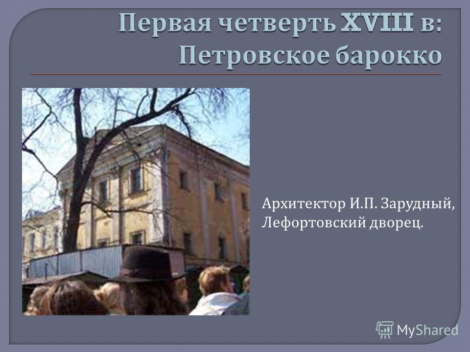 Архитектор И.П. Зарудный, Лефортовский дворец.