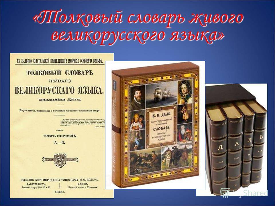 «Толковый словарь живого великорусского языка»
