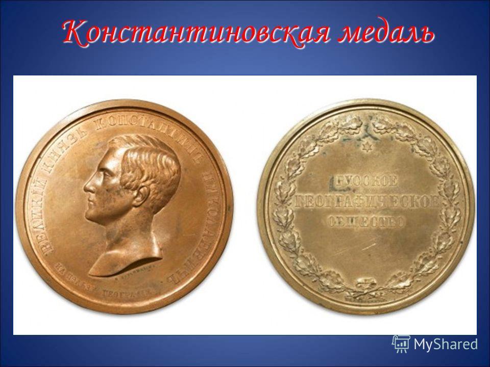 Константиновская медаль