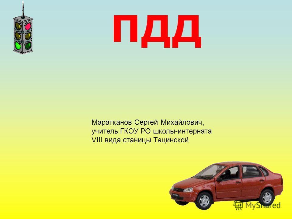 Маратканов Сергей Михайлович, учитель ГКОУ РО школы-интерната VIII вида станицы Тацинской