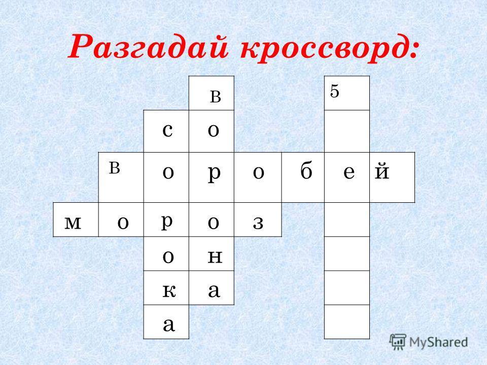 В 5 с о В о р о б ей м о р о з о н к а а