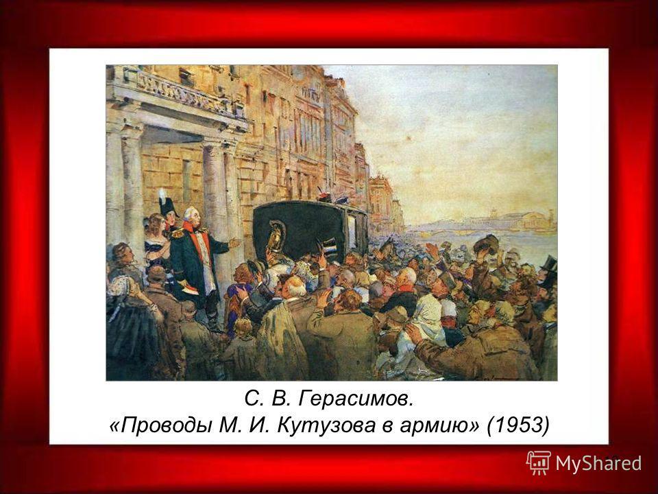 10 С. В. Герасимов. «Проводы М. И. Кутузова в армию» (1953)