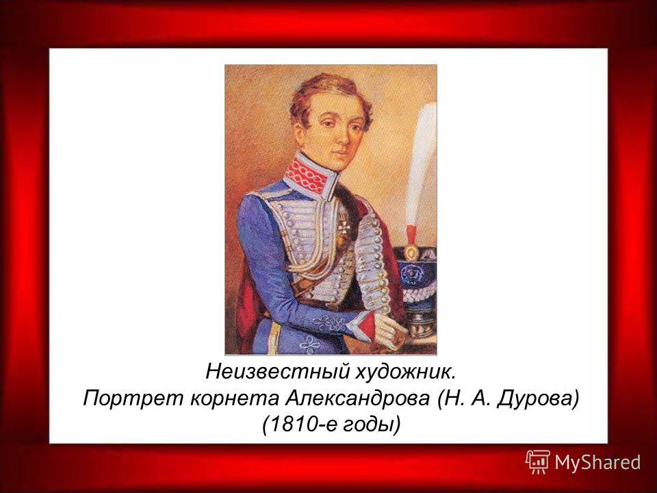 14 Неизвестный художник. Портрет корнета Александрова (Н. А. Дурова) (1810-е годы)