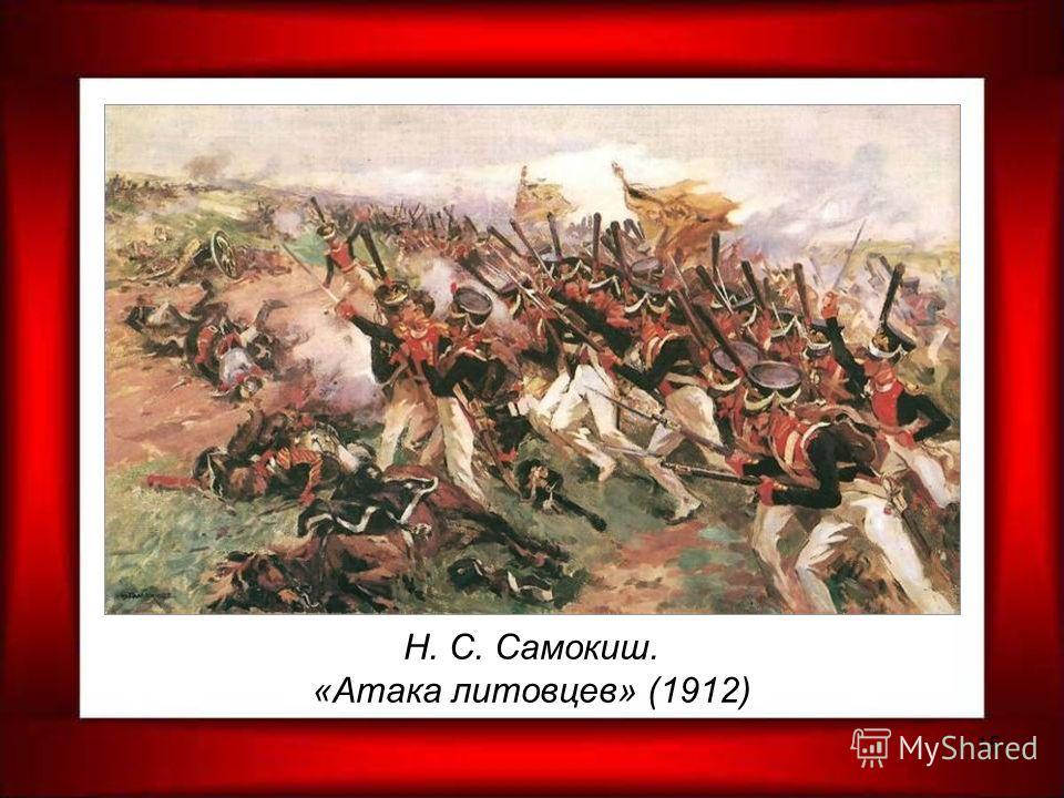 15 Н. С. Самокиш. «Атака литовцев» (1912)