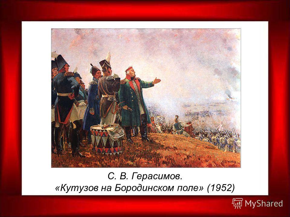19 С. В. Герасимов. «Кутузов на Бородинском поле» (1952)