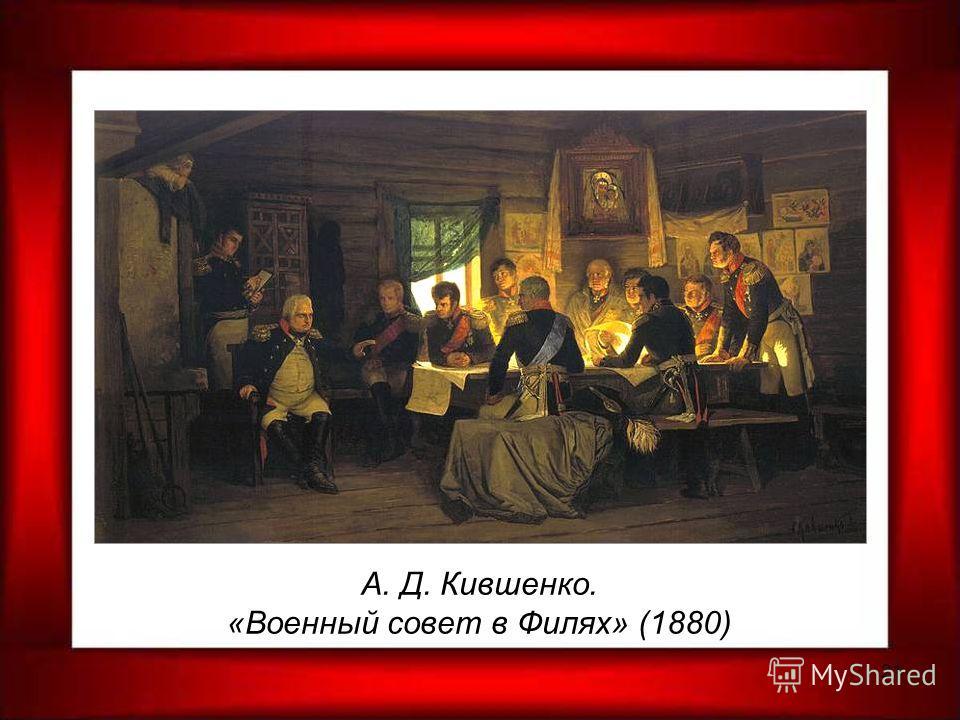 21 А. Д. Кившенко. «Военный совет в Филях» (1880)