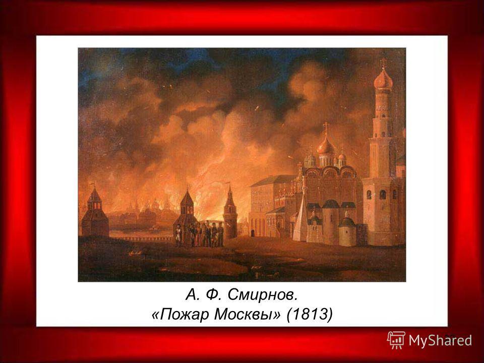22 А. Ф. Смирнов. «Пожар Москвы» (1813)