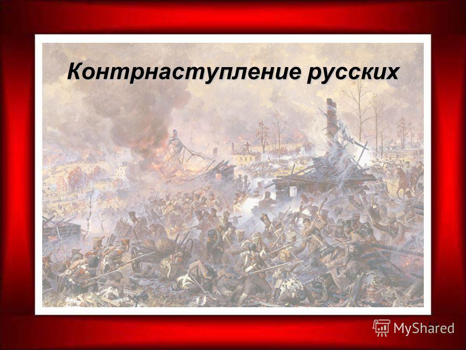 23 Контрнаступление русских