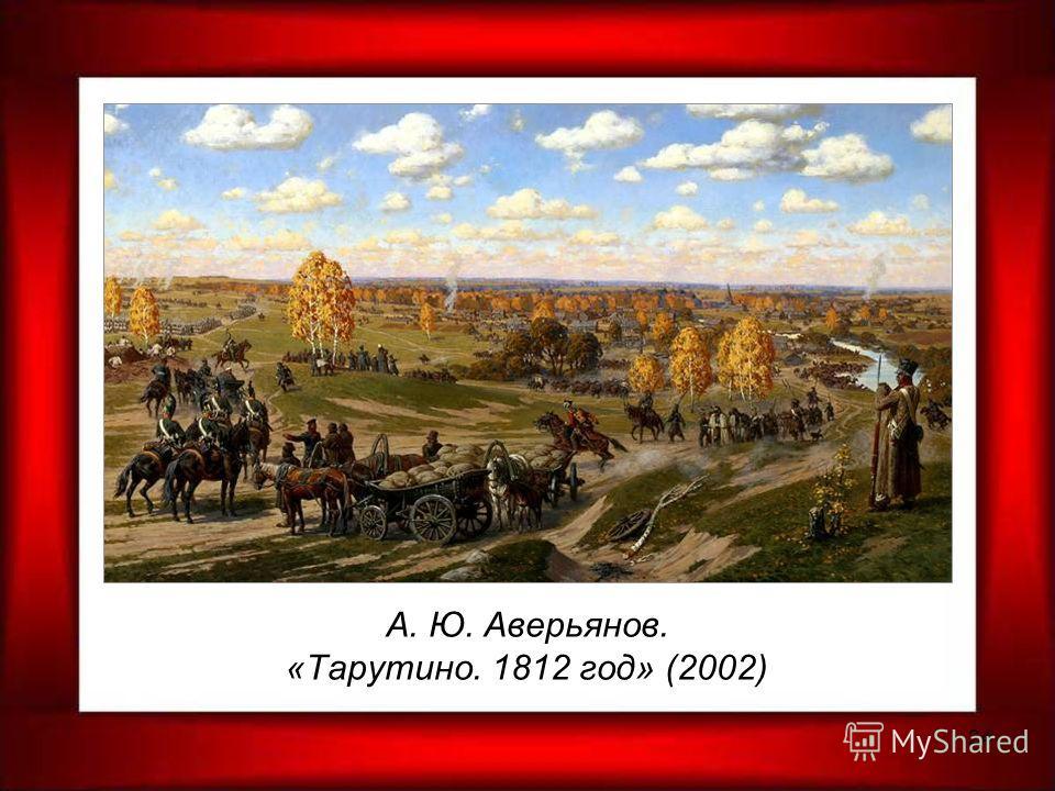 24 А. Ю. Аверьянов. «Тарутино. 1812 год» (2002)