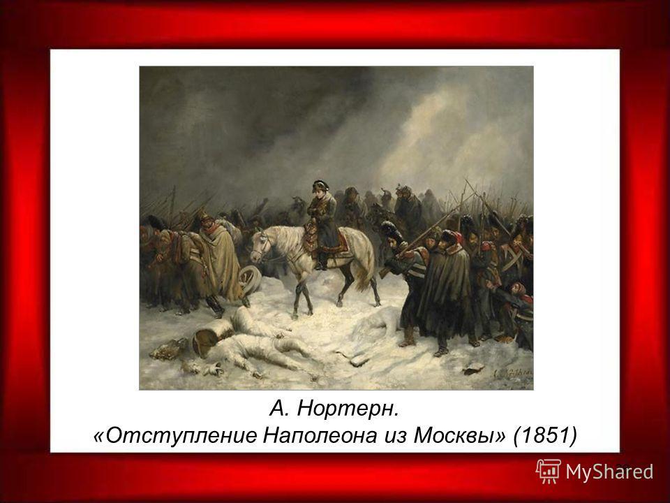 26 А. Нортерн. «Отступление Наполеона из Москвы» (1851)