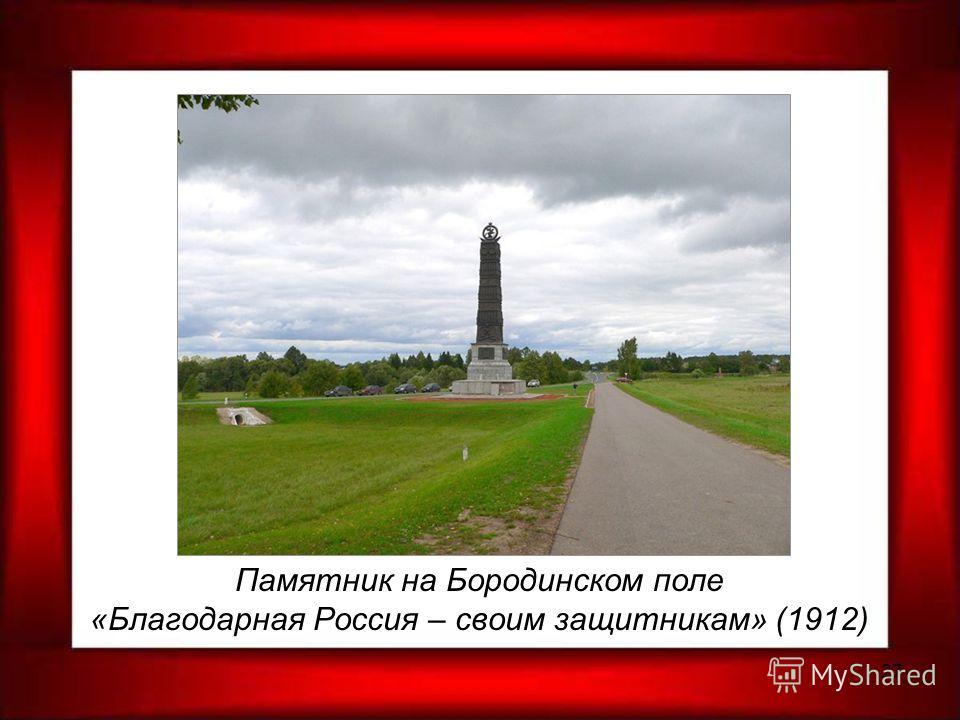 27 Памятник на Бородинском поле «Благодарная Россия – своим защитникам» (1912)