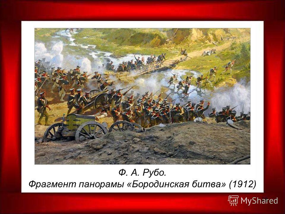 28 Ф. А. Рубо. Фрагмент панорамы «Бородинская битва» (1912)