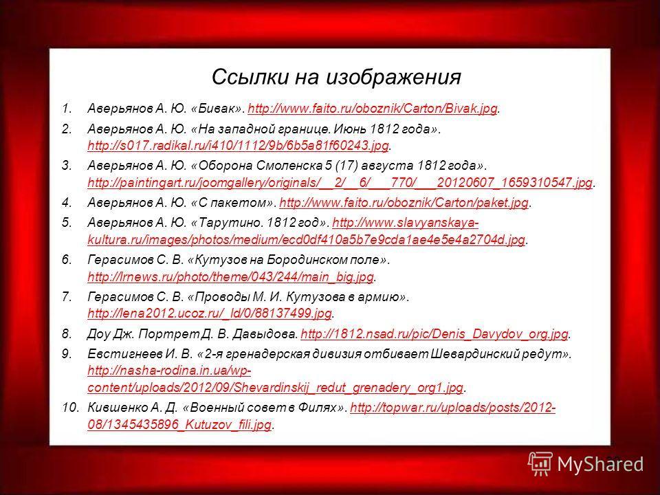 30 Ссылки на изображения 1. Аверьянов А. Ю. «Бивак». http://www.faito.ru/oboznik/Carton/Bivak.jpg.http://www.faito.ru/oboznik/Carton/Bivak.jpg 2. Аверьянов А. Ю. «На западной границе. Июнь 1812 года». http://s017.radikal.ru/i410/1112/9b/6b5a81f60243.