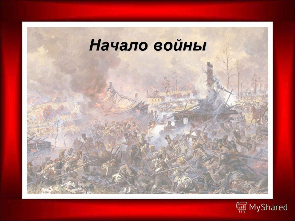 4 Начало войны