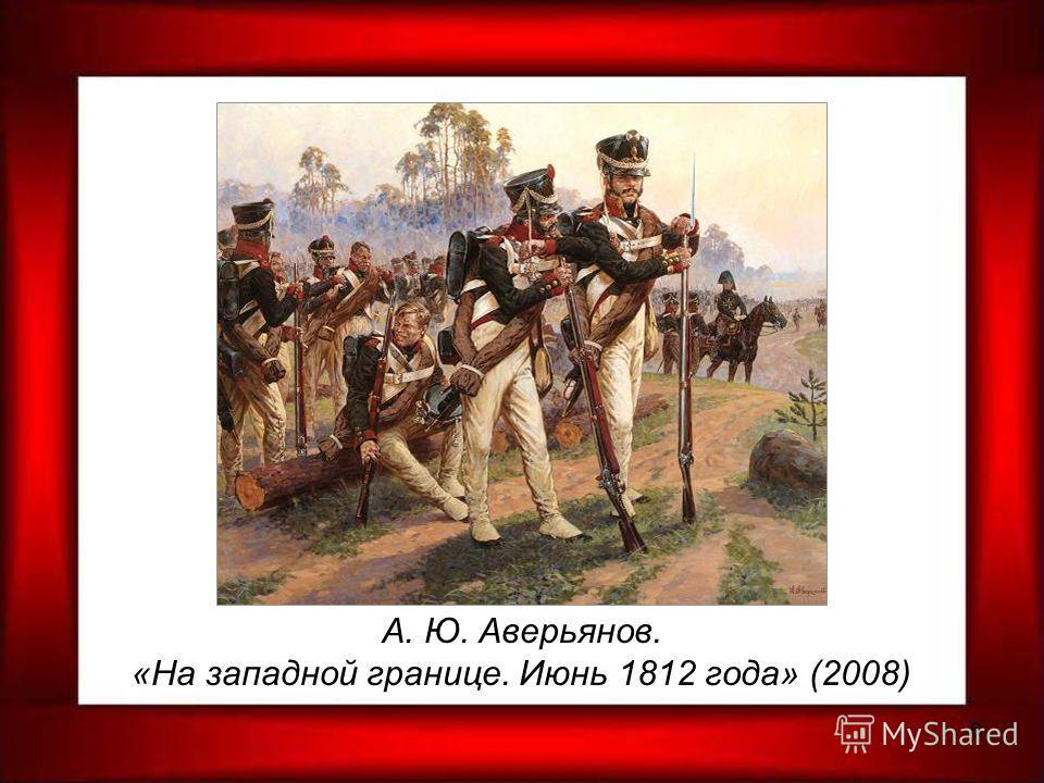 6 А. Ю. Аверьянов. «На западной границе. Июнь 1812 года» (2008)