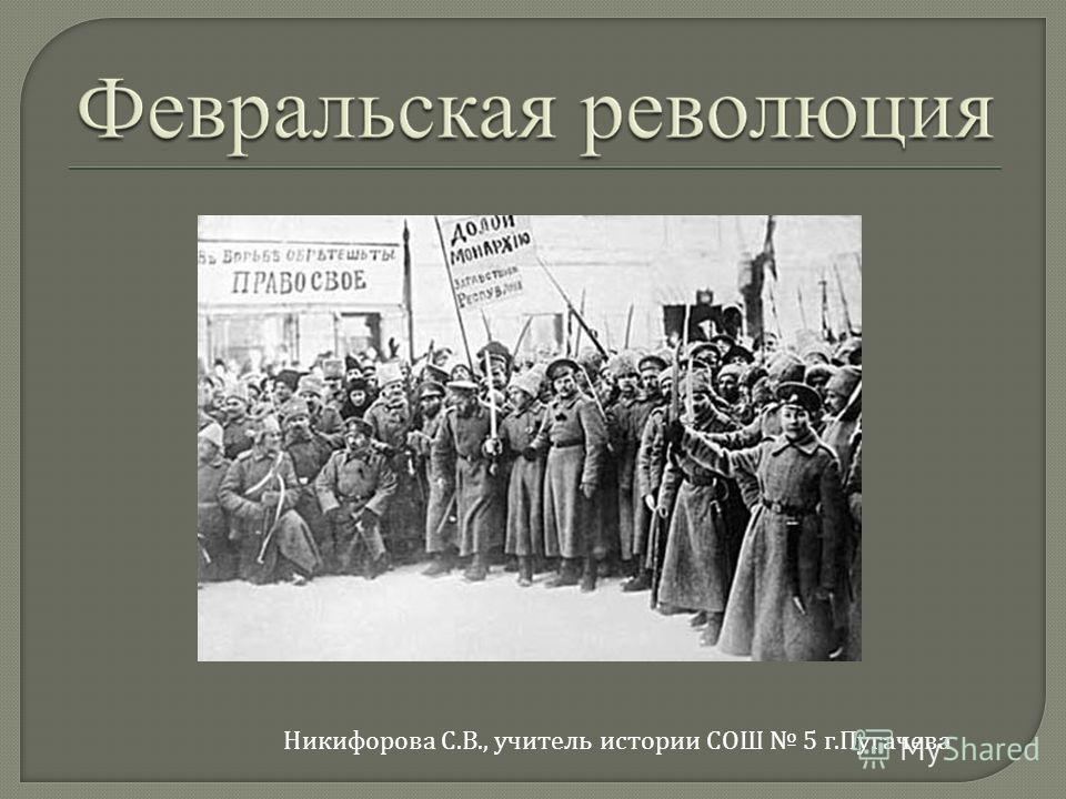 Никифорова С. В., учитель истории СОШ 5 г. Пугачева
