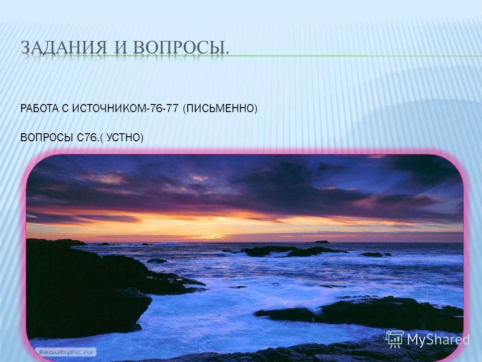 РАБОТА С ИСТОЧНИКОМ-76-77 (ПИСЬМЕННО) ВОПРОСЫ С76.( УСТНО)