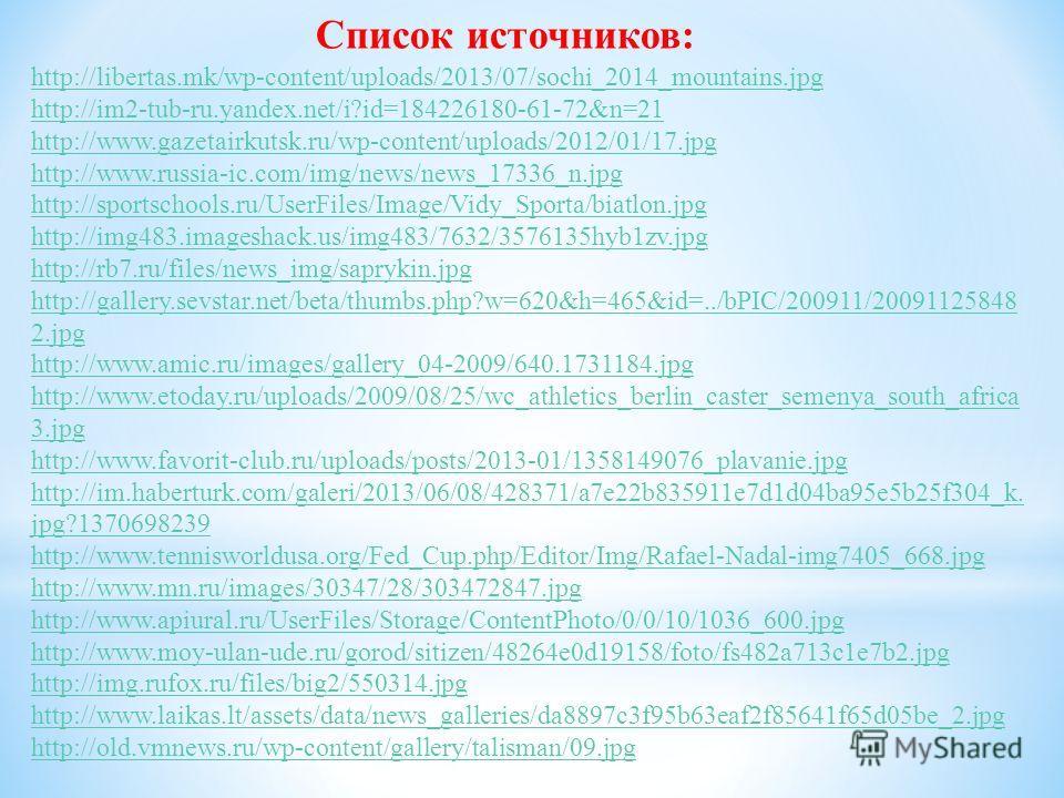 http://libertas.mk/wp-content/uploads/2013/07/sochi_2014_mountains.jpg http://im2-tub-ru.yandex.net/i?id=184226180-61-72&n=21 http://www.gazetairkutsk.ru/wp-content/uploads/2012/01/17. jpg http://www.russia-ic.com/img/news/news_17336_n.jpg http://spo