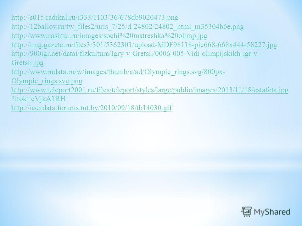 http://s015.radikal.ru/i333/1103/36/678db9020473. png http://12ballov.ru/tw_files2/urls_7/25/d-24802/24802_html_m35304b6e.png http://www.nashtur.ru/images/sochi%20matreshka%20olimp.jpg http://img.gazeta.ru/files3/301/5362301/upload-MDF98118-pic668-66