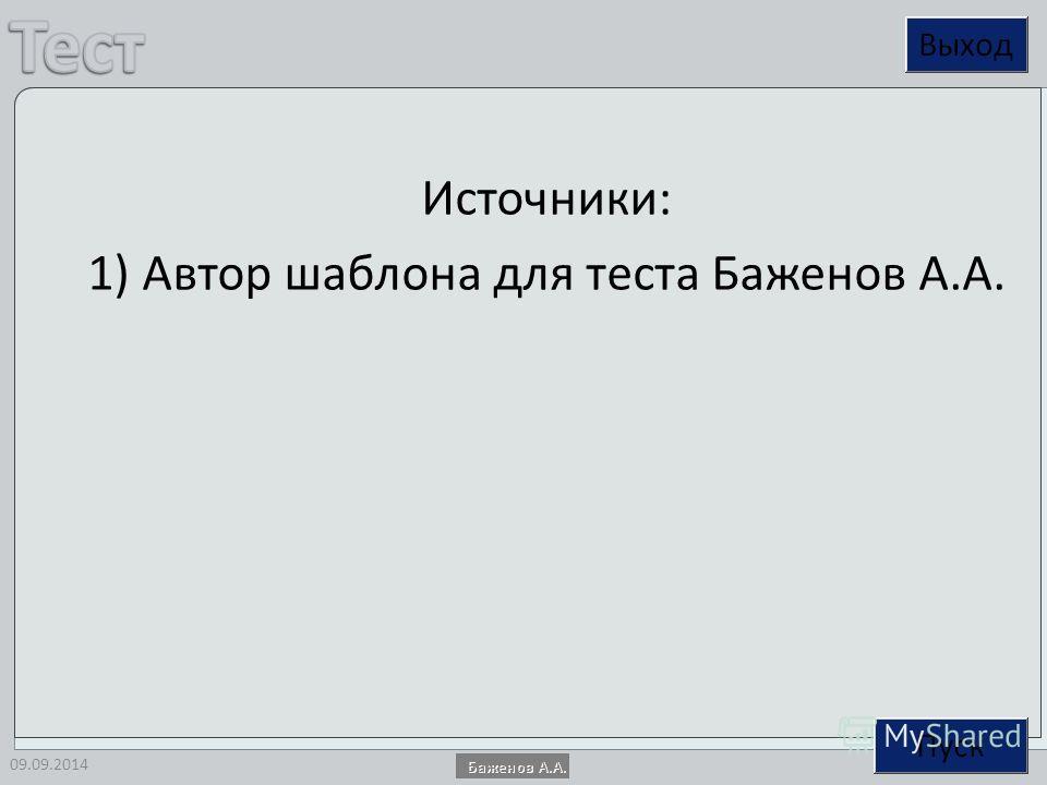 Источники: 1) Автор шаблона для теста Баженов А.А.