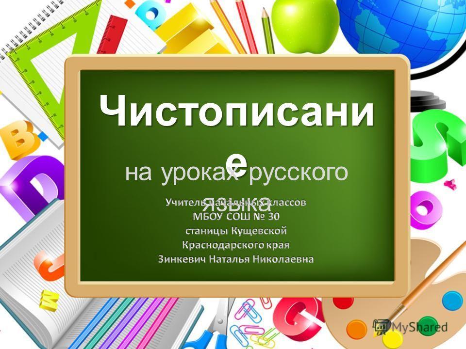 ProPowerPoint.Ru Чистописани е на уроках русского языка
