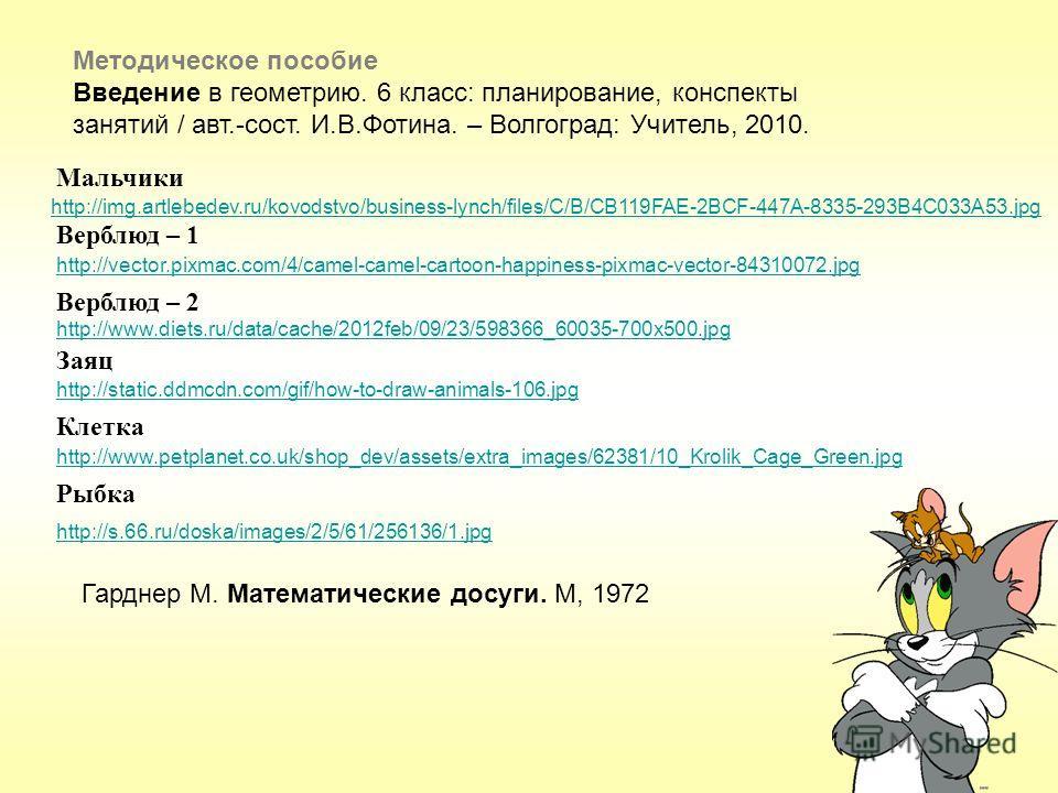 Методическое пособие Введение в геометрию. 6 класс: планирование, конспекты занятий / авт.-сост. И.В.Фотина. – Волгоград: Учитель, 2010. http://img.artlebedev.ru/kovodstvo/business-lynch/files/C/B/CB119FAE-2BCF-447A-8335-293B4C033A53. jpg http://vect