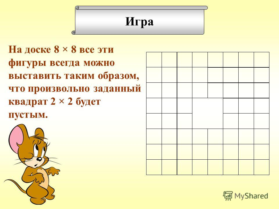 Игра На доске 8 × 8 все эти фигуры всегда можно выставить таким образом, что произвольно заданный квадрат 2 × 2 будет пустым.