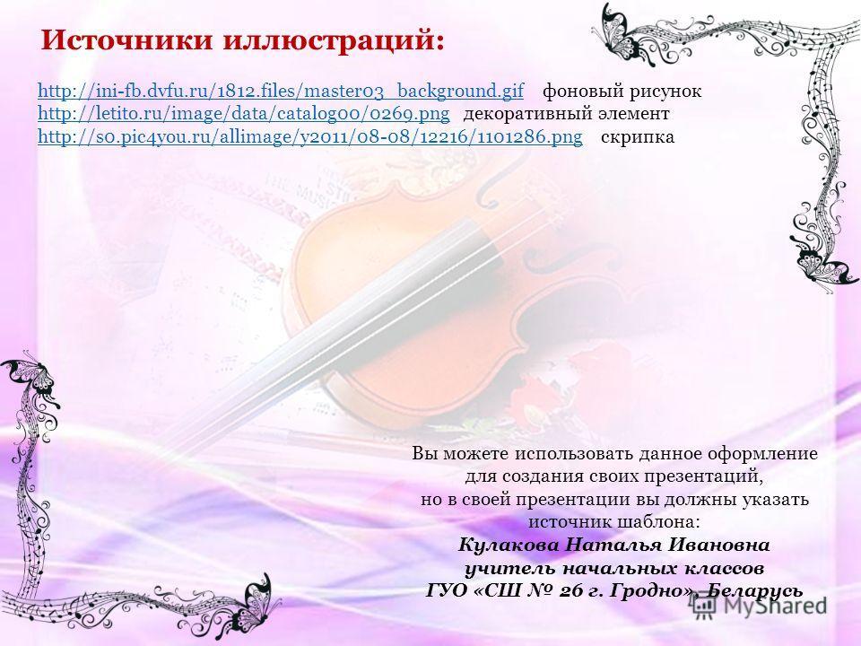 Источники иллюстраций: http://ini-fb.dvfu.ru/1812.files/master03_background.gifhttp://ini-fb.dvfu.ru/1812.files/master03_background.gif фоновый рисунок http://letito.ru/image/data/catalog00/0269.pnghttp://letito.ru/image/data/catalog00/0269. png деко
