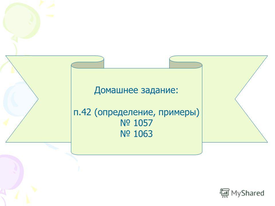 Домашнее задание: п.42 (определение, примеры) 1057 1063