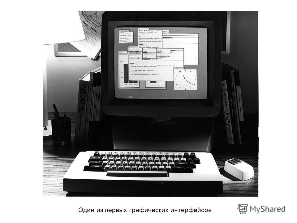 Один из первых графических интерфейсов